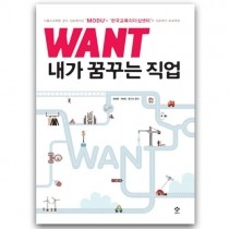 WANT 책