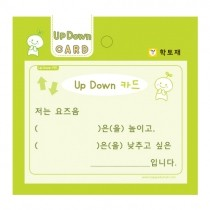 [Opening]Up Down(업다운) 점착 메모지